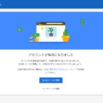 GoogleAdSenseが有効になったよ!のイメージ画像