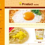 日清チキンラーメンのブランドサイトの画面キャプチャ