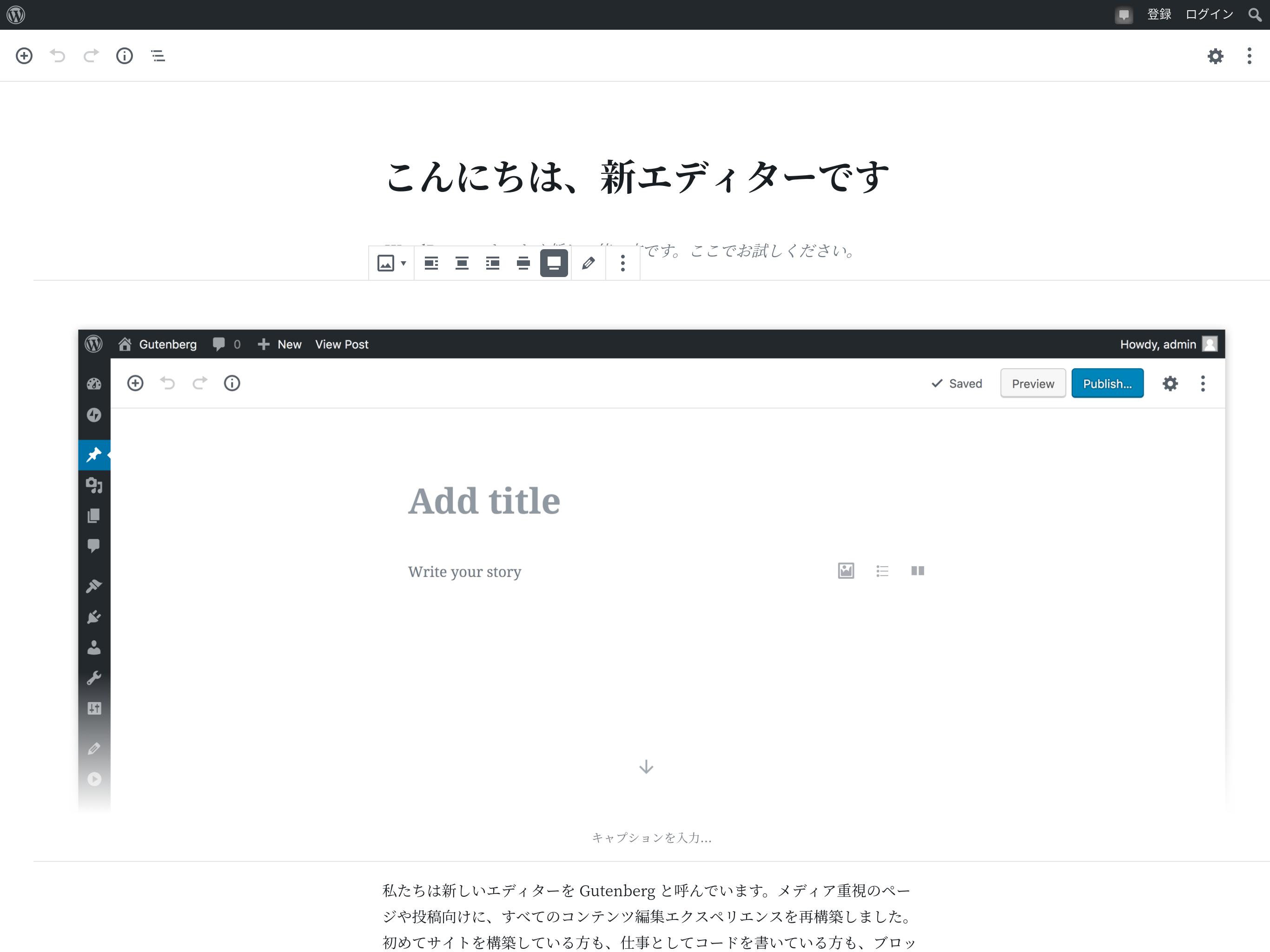 WordPressグーテンベルクのイメージ画像