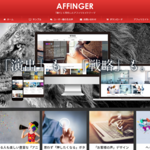 WING(AFFINGER5)のホームページキャプチャ画像