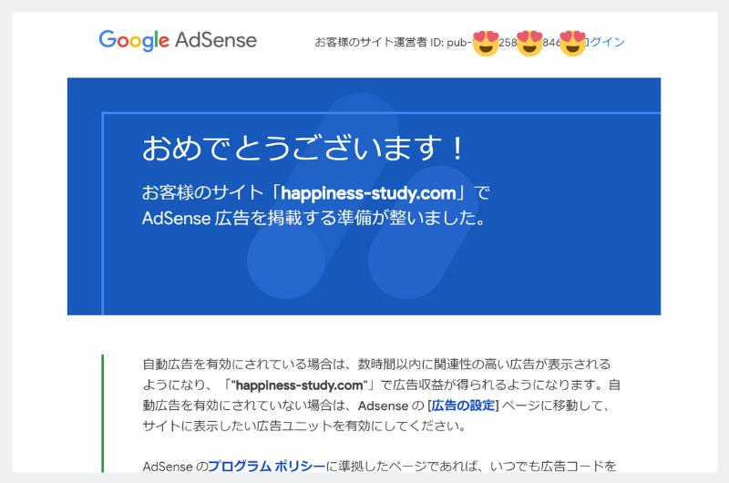 Googleアドセンス・2つめのサイトも1発で審査通過のイメージ画像