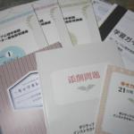 キャリアカレッジジャパンの通信講座をお得に受講する記事のイメージ画像