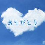感謝のイメージ画像