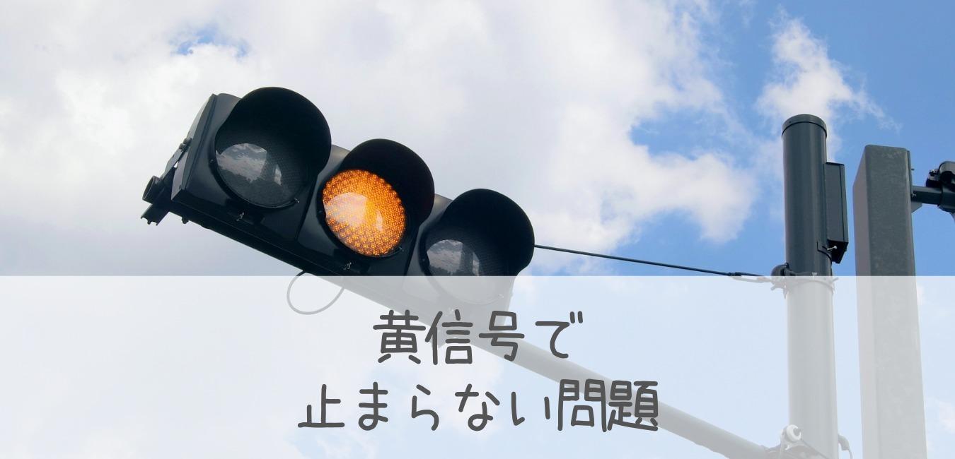黄信号で車は止まらなければならないのに止まらないのはなぜか、のイメージ画像