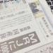 新聞はいつどこで読むのがベスト?新聞を読む場所と時間の最適解のイメージ画像